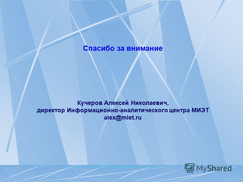 Спасибо за внимание Кучеров Алексей Николаевич, директор Информационно-аналитического центра МИЭТ alex@miet.ru