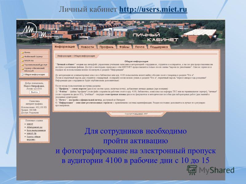 Личный кабинет http://users.miet.ruhttp://users.miet.ru Для сотрудников необходимо пройти активацию и фотографирование на электронный пропуск в аудитории 4100 в рабочие дни с 10 до 15