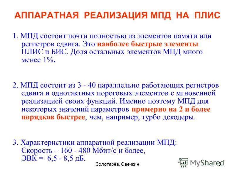 Золотарёв, Овечкин15 АППАРАТНАЯ РЕАЛИЗАЦИЯ МПД НА ПЛИС 1. МПД состоит почти полностью из элементов памяти или регистров сдвига. Это наиболее быстрые элементы ПЛИС и БИС. Доля остальных элементов МПД много менее 1%. 2. МПД состоит из 3 - 40 параллельн