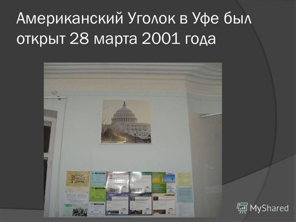 Американский Уголок в Уфе был открыт 28 марта 2001 года