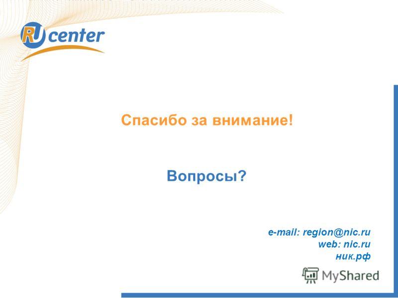 Спасибо за внимание! Вопросы? e-mail: region@nic.ru web: nic.ru ник.рф