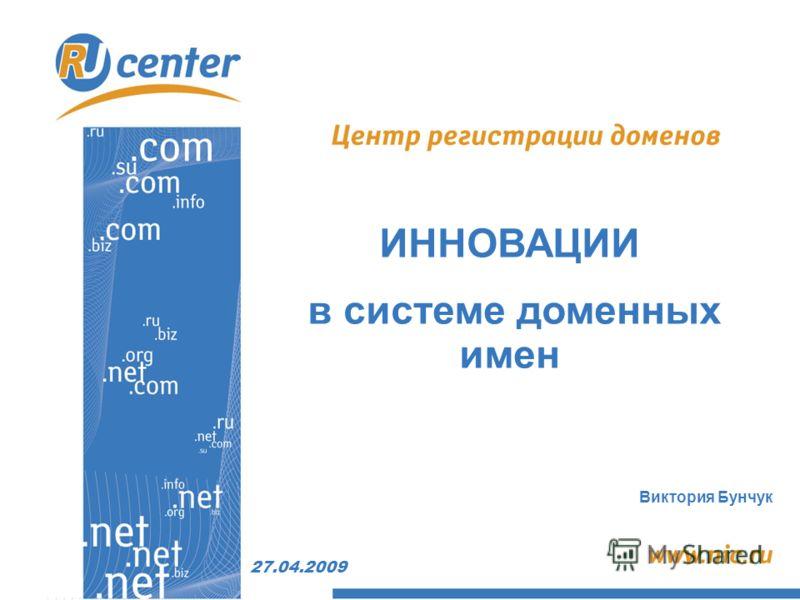 27.04.2009 Виктория Бунчук ИННОВАЦИИ в системе доменных имен