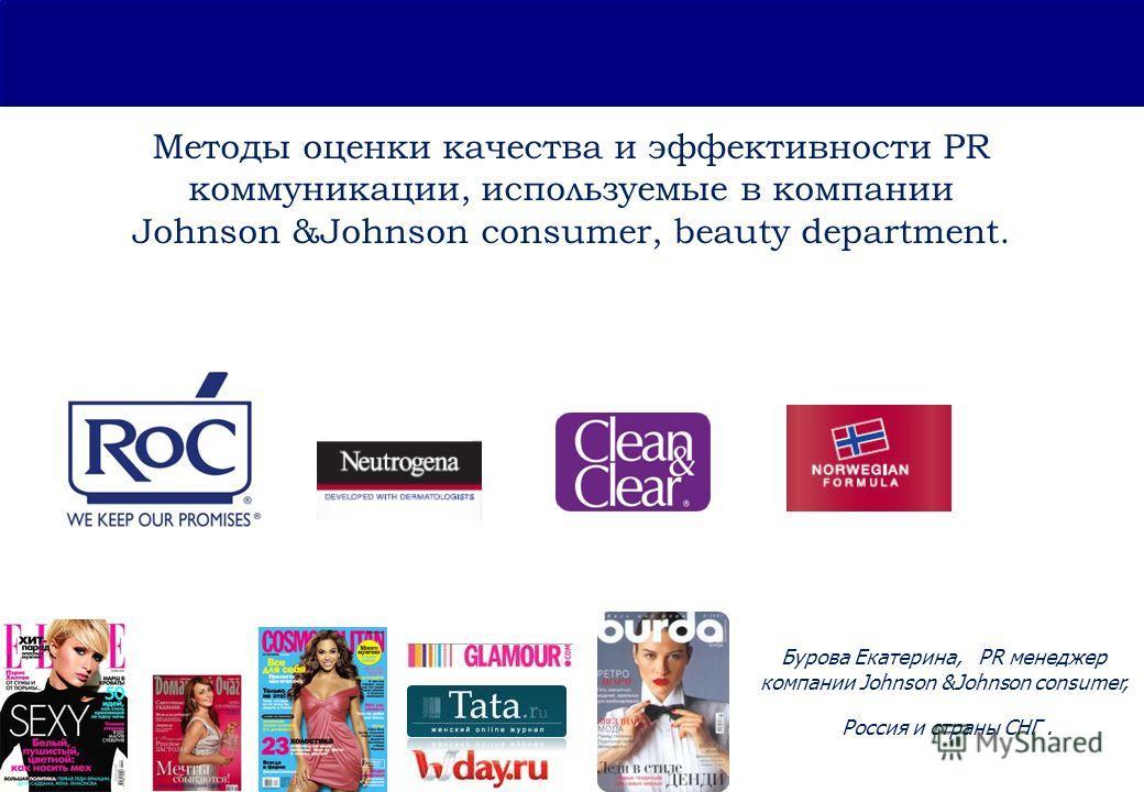 Методы оценки качества и эффективности PR коммуникации, используемые в компании Johnson &Johnson consumer, beauty department. Бурова Екатерина, PR менеджер компании Johnson &Johnson consumer, Россия и страны СНГ.
