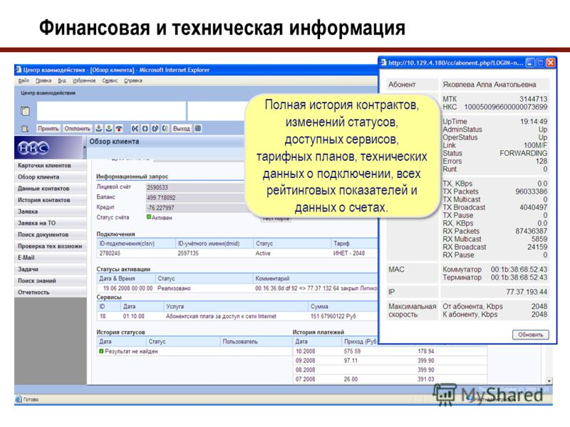 Проверка возможности подключения Проверка возможности подключения интегрирована с системой материально- технического обеспечения