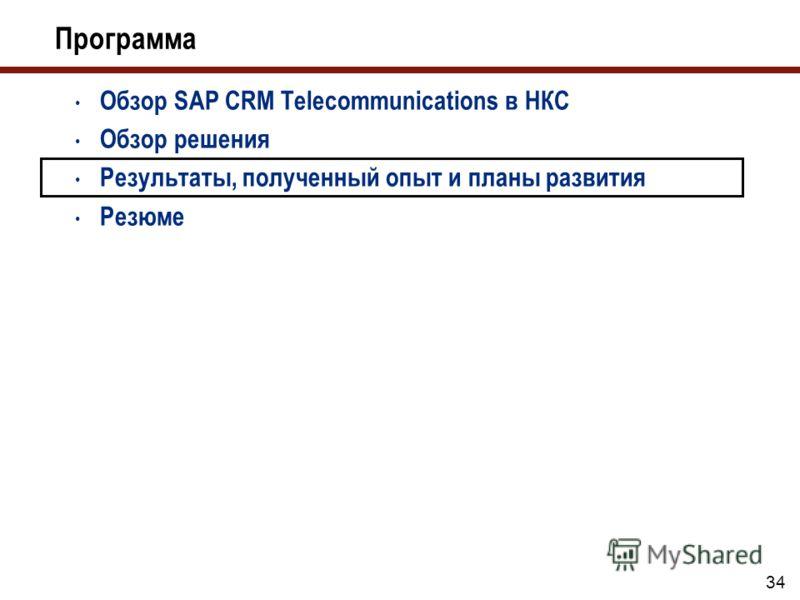CRM Online отчетность – сервисные запросы