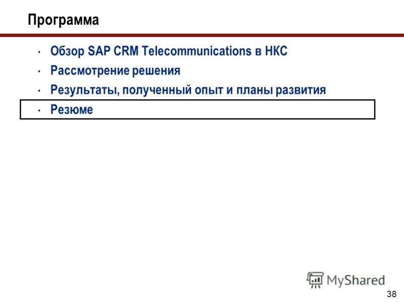 Развертывание B2B Telco управление заказами Усовершенствование интеграционной платформыVoIP CRM Сервис по работе с заказами(Тестирование) Workforce management (Тестирование) Портал для дистрибьютора Автоматический процесс изменений Дополнительные инт