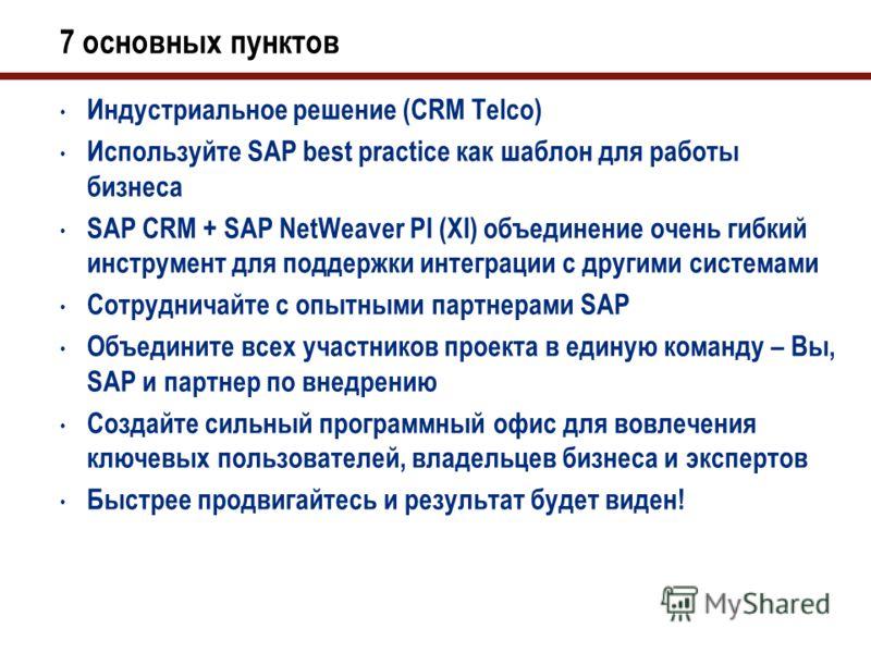 38 Программа Обзор SAP CRM Telecommunications в НКС Рассмотрение решения Результаты, полученный опыт и планы развития Резюме