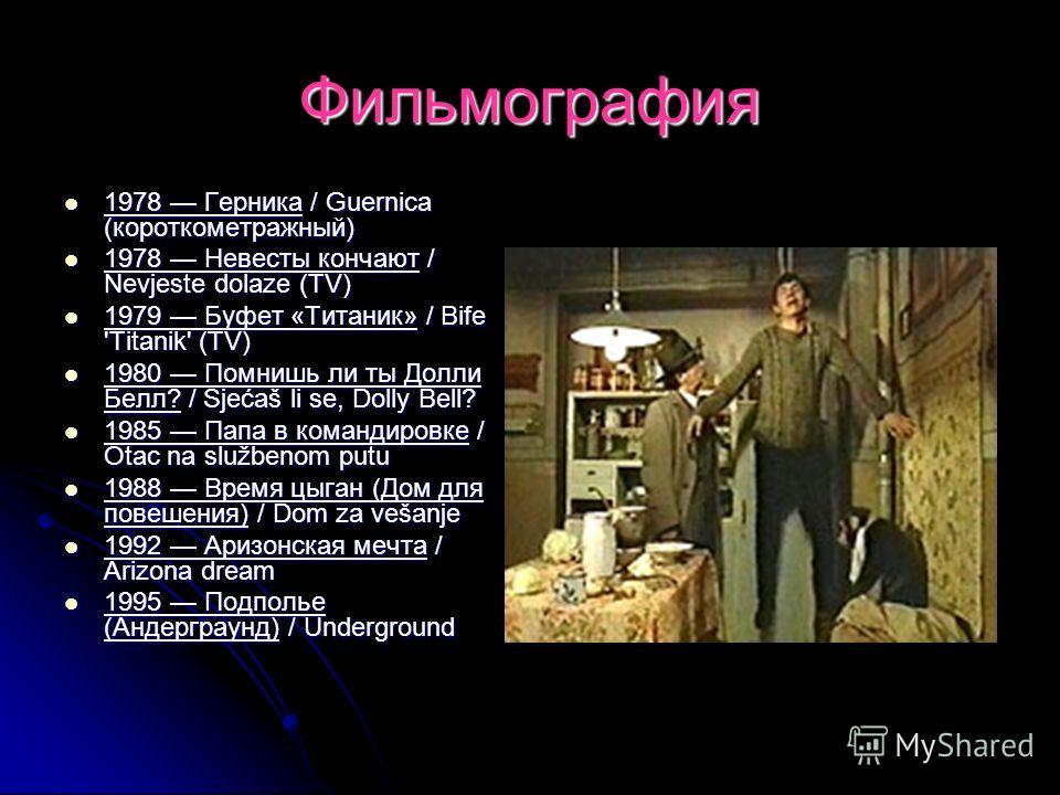 Фильмография 1978 Герника / Guernica (короткометражный) 1978 Герника / Guernica (короткометражный) 1978 Невесты кончают / Nevjeste dolaze (TV) 1978 Невесты кончают / Nevjeste dolaze (TV) 1979 Буфет «Титаник» / Bife 'Titanik' (TV) 1979 Буфет «Титаник»