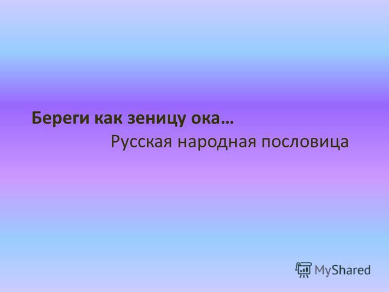 Береги как зеницу ока… Русская народная пословица