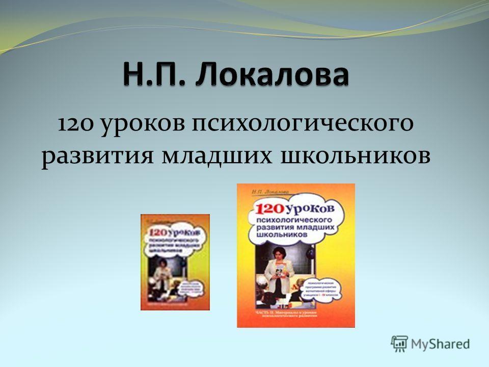 120 уроков психологического развития младших школьников