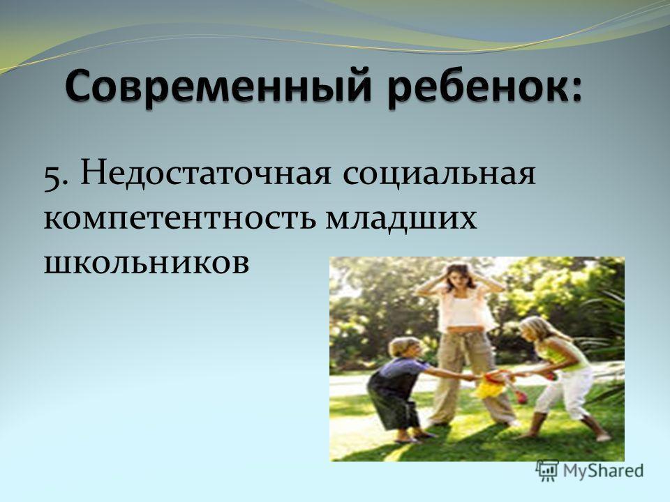 5. Недостаточная социальная компетентность младших школьников