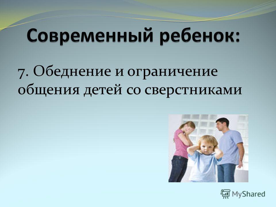 7. Обеднение и ограничение общения детей со сверстниками
