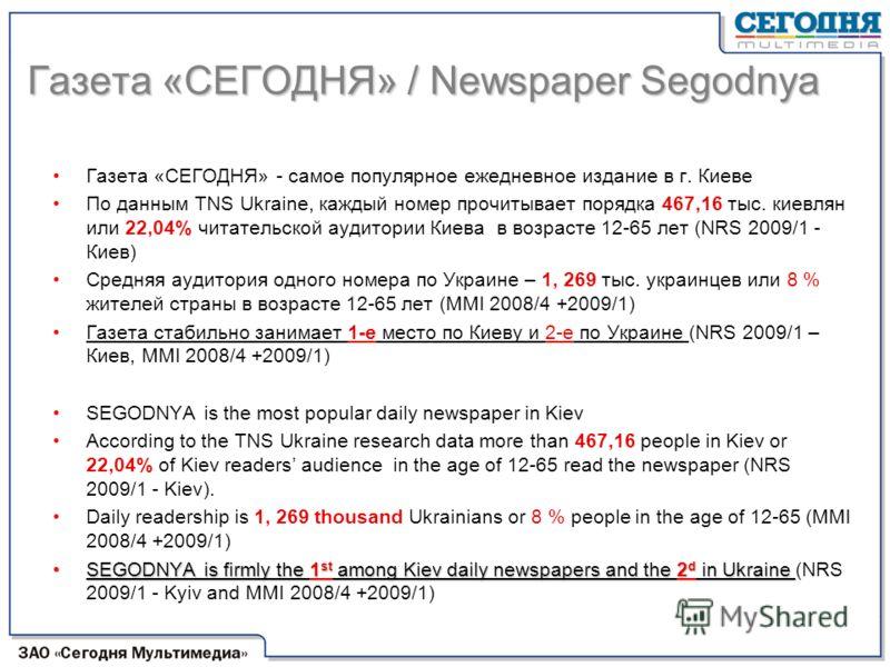 Газета «СЕГОДНЯ» - самое популярное ежедневное издание в г. Киеве По данным TNS Ukraine, каждый номер прочитывает порядка 467,16 тыс. киевлян или 22,04% читательской аудитории Киева в возрасте 12-65 лет (NRS 2009/1 - Киев) Средняя аудитория одного но