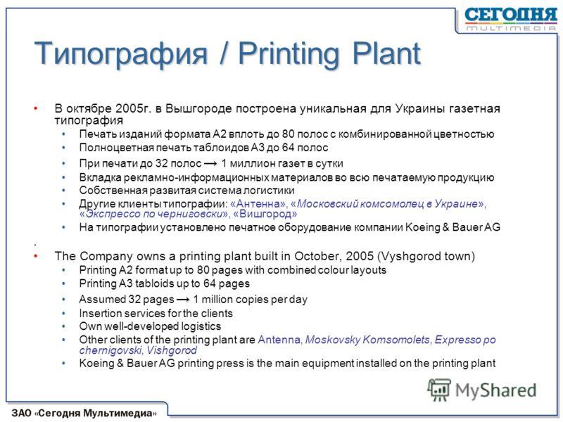 В октябре 2005г. в Вышгороде построена уникальная для Украины газетная типография Печать изданий формата А2 вплоть до 80 полос с комбинированной цветностью Полноцветная печать таблоидов А3 до 64 полос При печати до 32 полос 1 миллион газет в сутки Вк