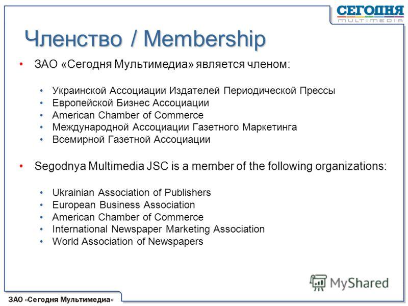 Членство / Membership ЗАО «Сегодня Мультимедиа» является членом: Украинской Ассоциации Издателей Периодической Прессы Европейской Бизнес Ассоциации American Chamber of Commerce Международной Ассоциации Газетного Маркетинга Всемирной Газетной Ассоциац