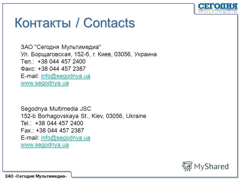 Контакты / Contacts ЗАО