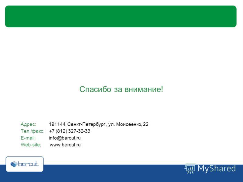 Спасибо за внимание! Адрес: 191144, Санкт-Петербург, ул. Моисеенко, 22 Тел./факс: +7 (812) 327-32-33 E-mail: info@bercut.ru Web-site: www.bercut.ru