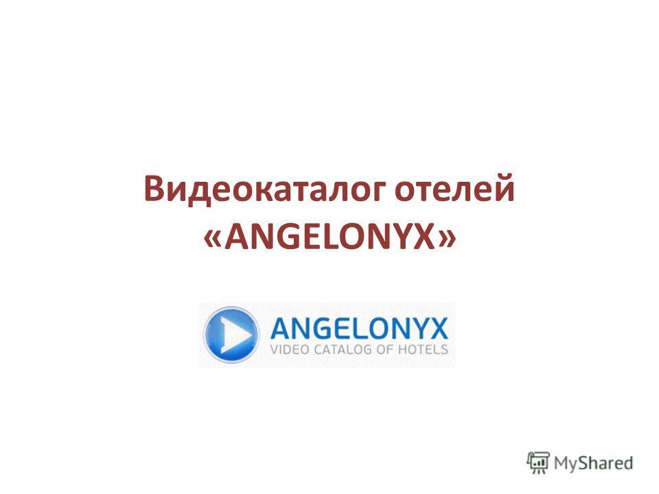 Видеокаталог отелей «ANGELONYX» 0