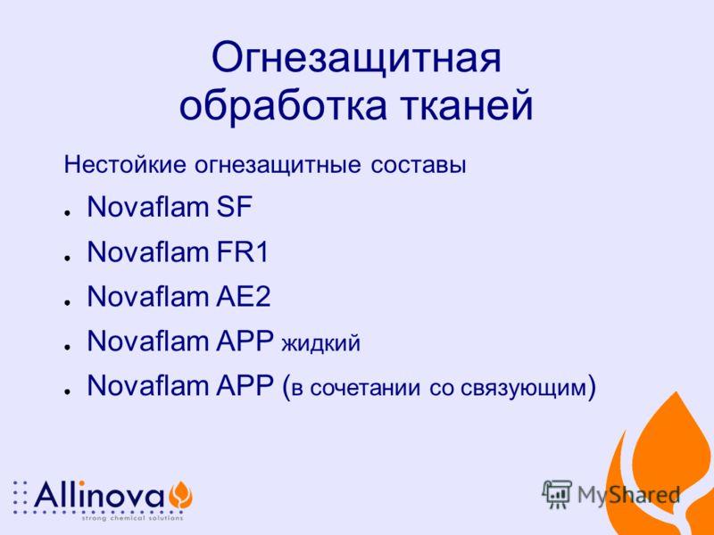 Огнезащитная обработка тканей Нестойкие огнезащитные составы Novaflam SF Novaflam FR1 Novaflam AE2 Novaflam APP жидкий Novaflam APP ( в сочетании со связующим )