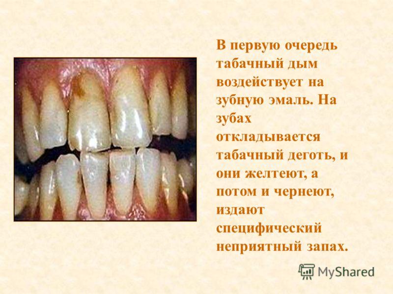В первую очередь табачный дым воздействует на зубную эмаль. На зубах откладывается табачный деготь, и они желтеют, а потом и чернеют, издают специфический неприятный запах.