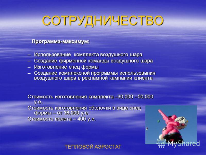 СОТРУДНИЧЕСТВО Программа-медиум: Программа-медиум: –Использование «нейтральной» оболочки воздушного шара с размещением на ней корпоративного баннера (30 кв. м) –Участие такого воздушного шара в уже существующих проектах Федерации Воздухоплавания Укра
