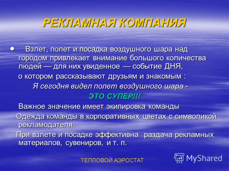 КРАТКАЯ ХАРАКТЕРИСТИКА ТЕПЛОВОГО АЭРОСТАТА (ТА) ТЕПЛОВОЙ АЭРОСТАТ