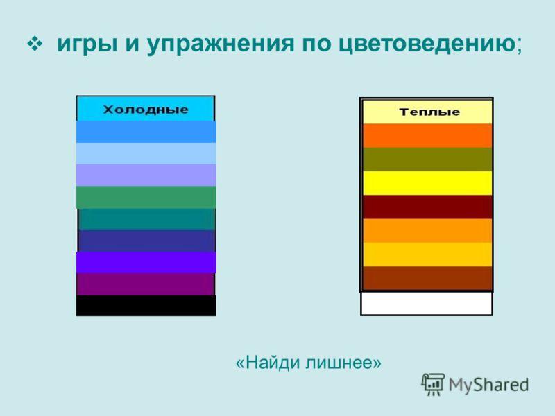 игры и упражнения по цветоведению; «Найди лишнее»
