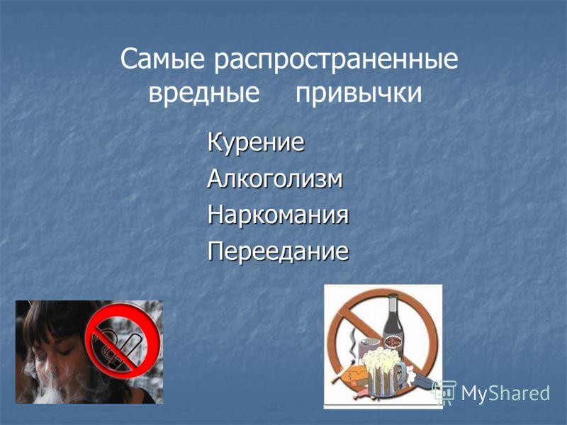Курение Курение Алкоголизм Алкоголизм Наркомания Наркомания Переедание Переедание Самые распространенные вредные привычки