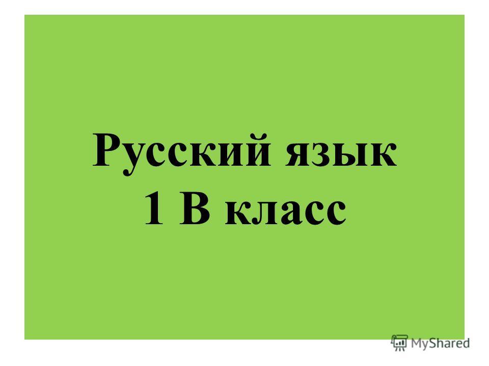Русский язык 1 В класс