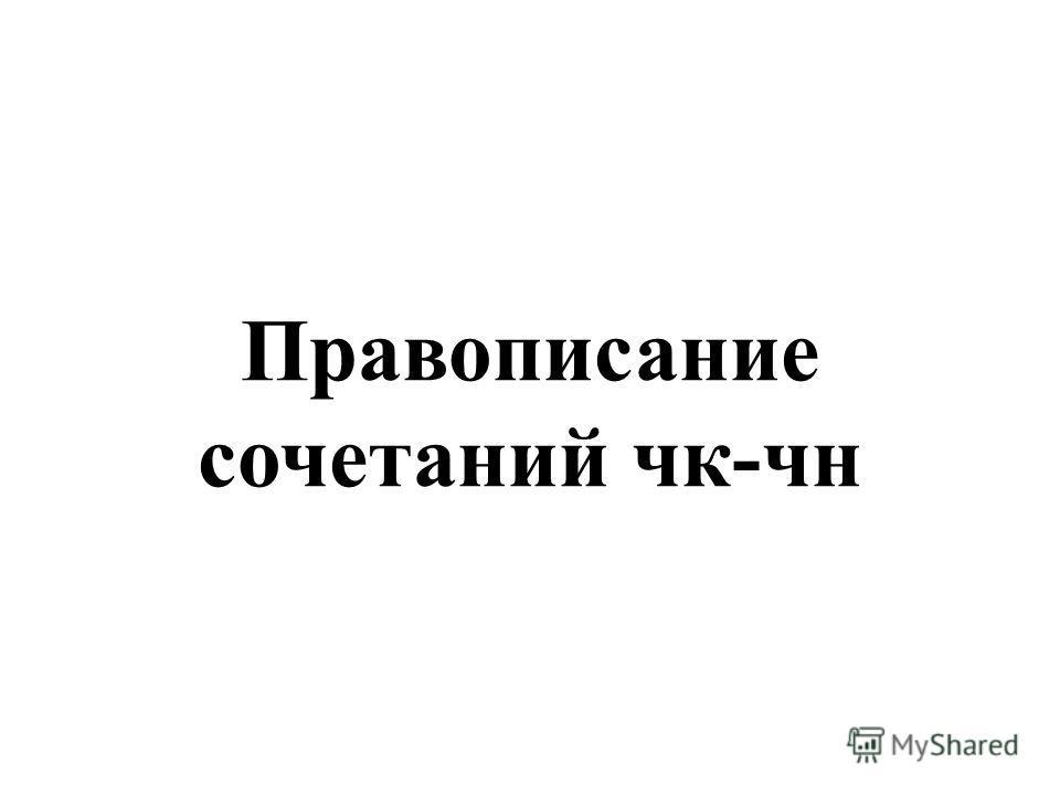 Правописание сочетаний чк-чн