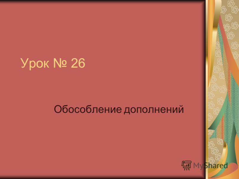 Урок 26 Обособление дополнений