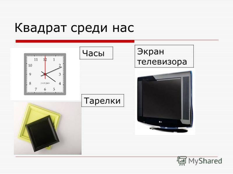 Квадрат среди нас Тарелки Часы Экран телевизора