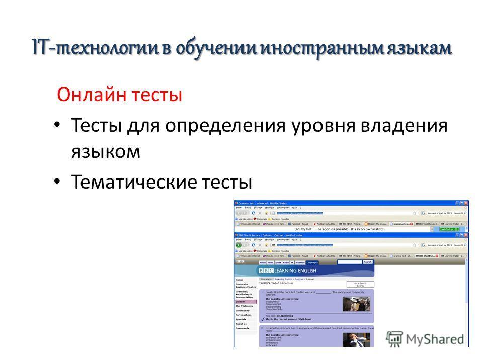 IT-технологии в обучении иностранным языкам Онлайн тесты Тесты для определения уровня владения языком Тематические тесты