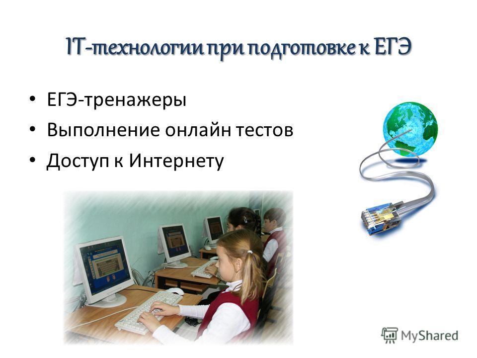 IT-технологии при подготовке к ЕГЭ ЕГЭ-тренажеры Выполнение онлайн тестов Доступ к Интернету