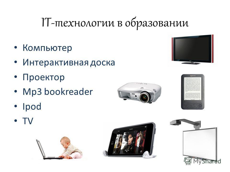 IT-технологии в образовании Компьютер Интерактивная доска Проектор Mp3 bookreader Ipod TV