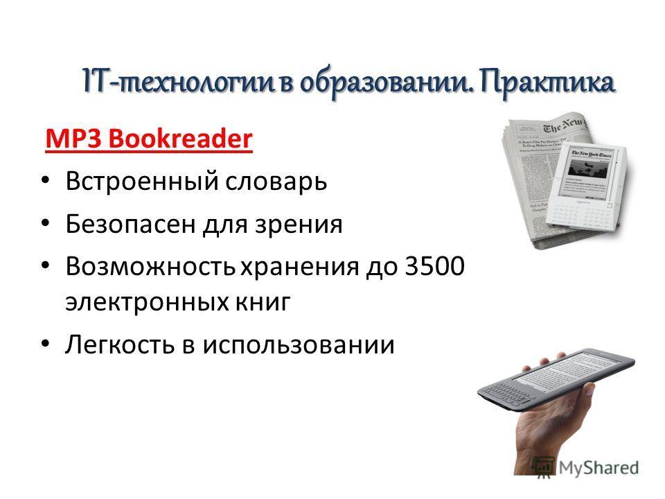IT-технологии в образовании. Практика MP3 Bookreader Встроенный словарь Безопасен для зрения Возможность хранения до 3500 электронных книг Легкость в использовании
