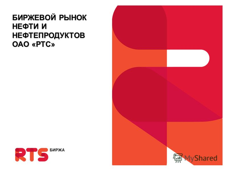 БИРЖЕВОЙ РЫНОК НЕФТИ И НЕФТЕПРОДУКТОВ ОАО «РТС»