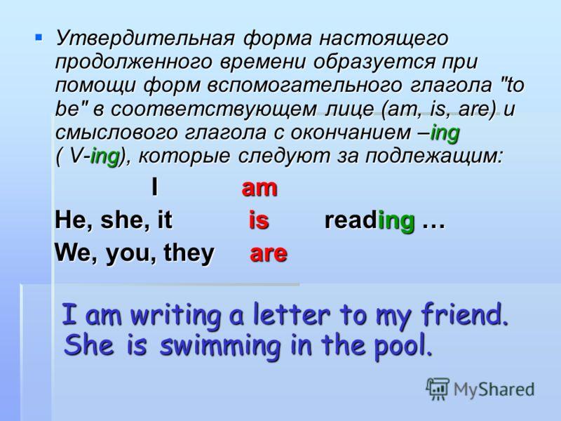 Утвердительная форма настоящего продолженного времени образуется при помощи форм вспомогательного глагола