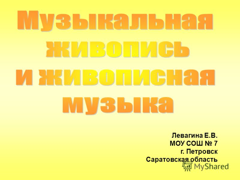 Левагина Е.В. МОУ СОШ 7 г. Петровск Саратовская область
