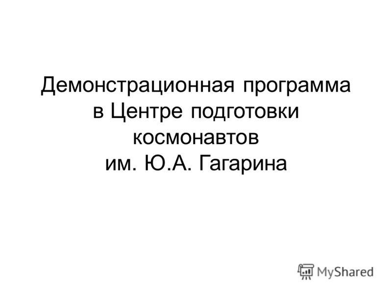 Демонстрационная программа в Центре подготовки космонавтов им. Ю.А. Гагарина