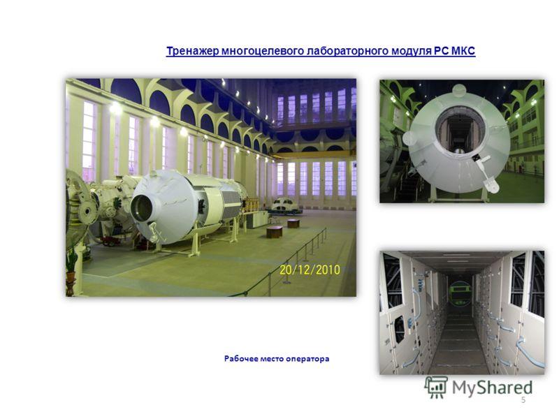 Тренажер многоцелевого лабораторного модуля РС МКС 5 Рабочее место оператора