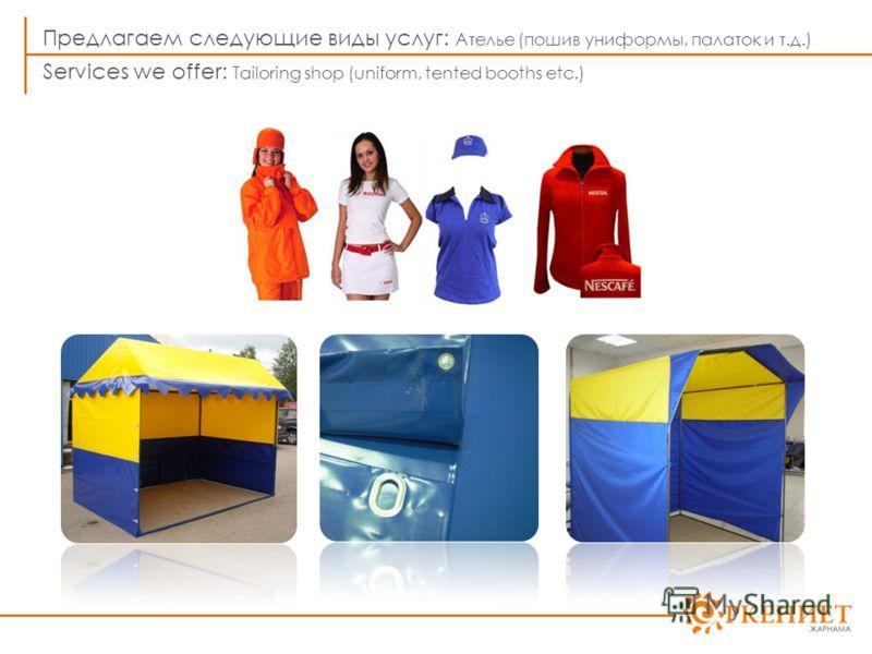 Предлагаем следующие виды услуг: Ателье (пошив униформы, палаток и т.д.) Services we offer: Tailoring shop (uniform, tented booths etc.)