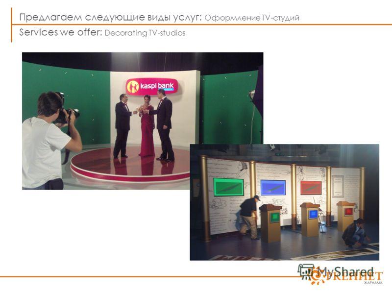 Предлагаем следующие виды услуг: Оформление TV-студий Services we offer: Decorating TV-studios