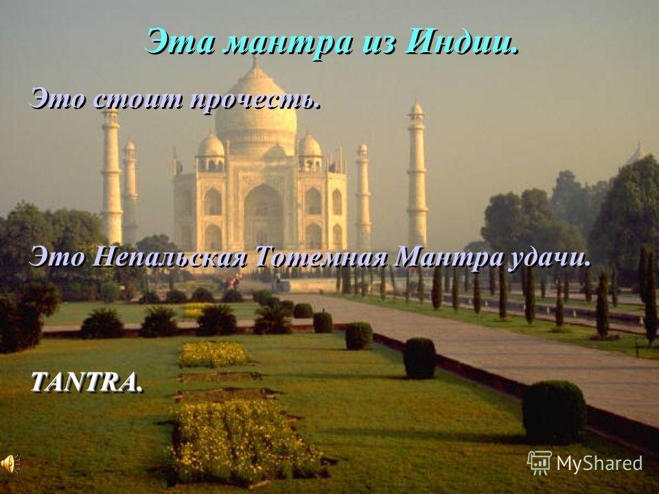 Эта мантра из Индии. Это стоит прочесть. Это Непальская Тотемная Мантра удачи. TANТRA. Это стоит прочесть. Это Непальская Тотемная Мантра удачи. TANТRA.