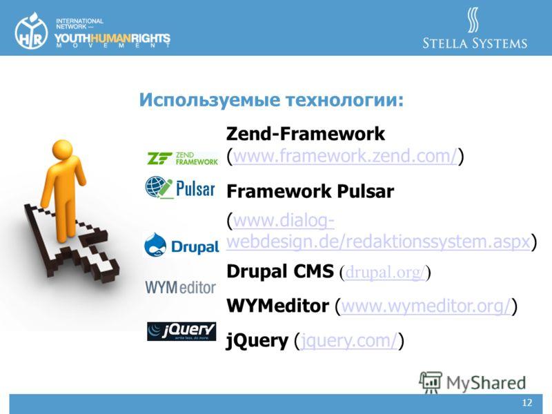 12 Используемые технологии: Zend-Framework (www.framework.zend.com/)www.framework.zend.com/ Framework Pulsar (www.dialog- webdesign.de/redaktionssystem.aspx)www.dialog- webdesign.de/redaktionssystem.aspx Drupal CMS (drupal.org/)drupal.org/ WYMeditor