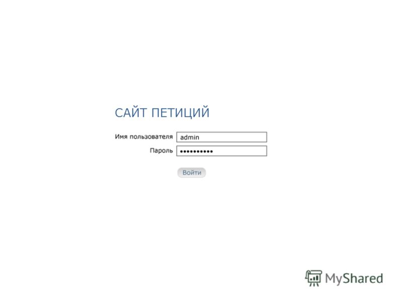 САЙТ ПЕТИЦИЙ