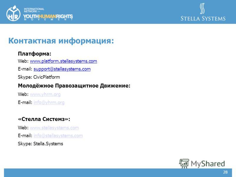 28 Контактная информация: Платформа: Web: www.platform.stellasystems.com E-mail: support@stellasystems.com Skype: CivicPlatform Молодёжное Правозащитное Движение: Web: www.yhrm.orgwww.yhrm.org E-mail: info@yhrm.orginfo@yhrm.org «Стелла Системз»: Web: