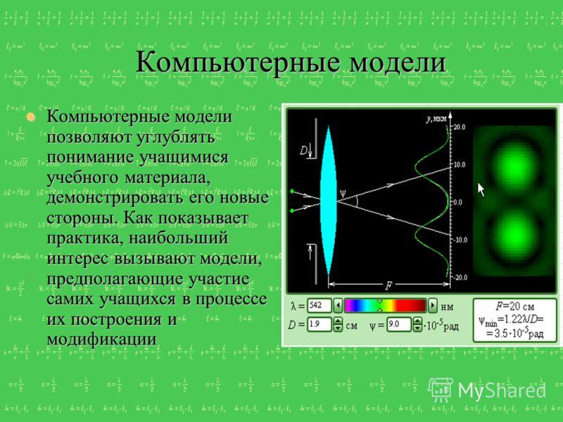 Автоматизация лабораторного эксперимента Компьютерное моделирование тех процессов, когда проведение реального эксперимента затруднено или невозможно Компьютерное моделирование тех процессов, когда проведение реального эксперимента затруднено или нево