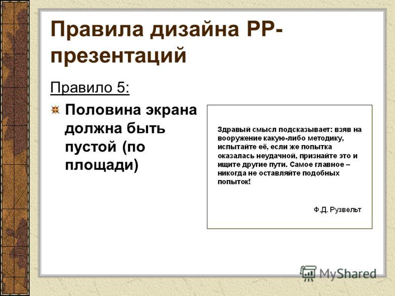 Правила дизайна РР- презентаций Правило 5: Половина экрана должна быть пустой (по площади)