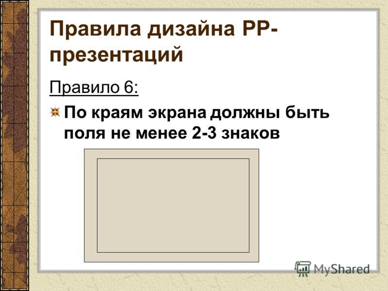 Правила дизайна РР- презентаций Правило 6: По краям экрана должны быть поля не менее 2-3 знаков